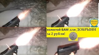 видео Аэрозольный пистолет Добрыня