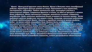 видео Имя Жанна - значение имени и судьба