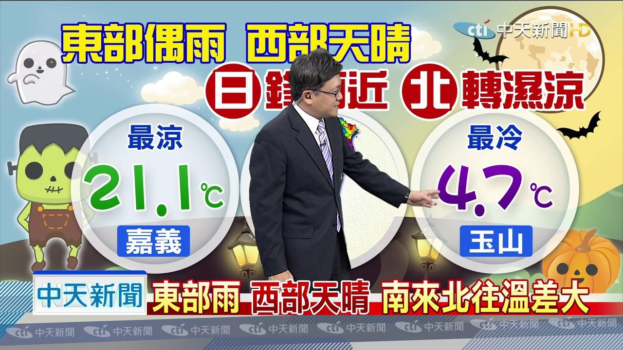 20191031中天新聞 【氣象】東北風帶水氣 宜蘭冬山雨量320mm - YouTube