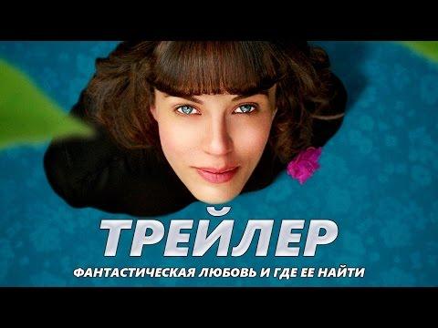 Фантастическая любовь и где ее найти - Трейлер на Русском | 2017 | 1080p