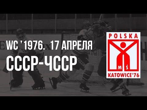 1976.04.17 СССР - Чехословакия. Чемпионат мира
