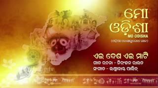 Aei Desha Ei Mati - Niranjan Rout - Odia Patriotic Song