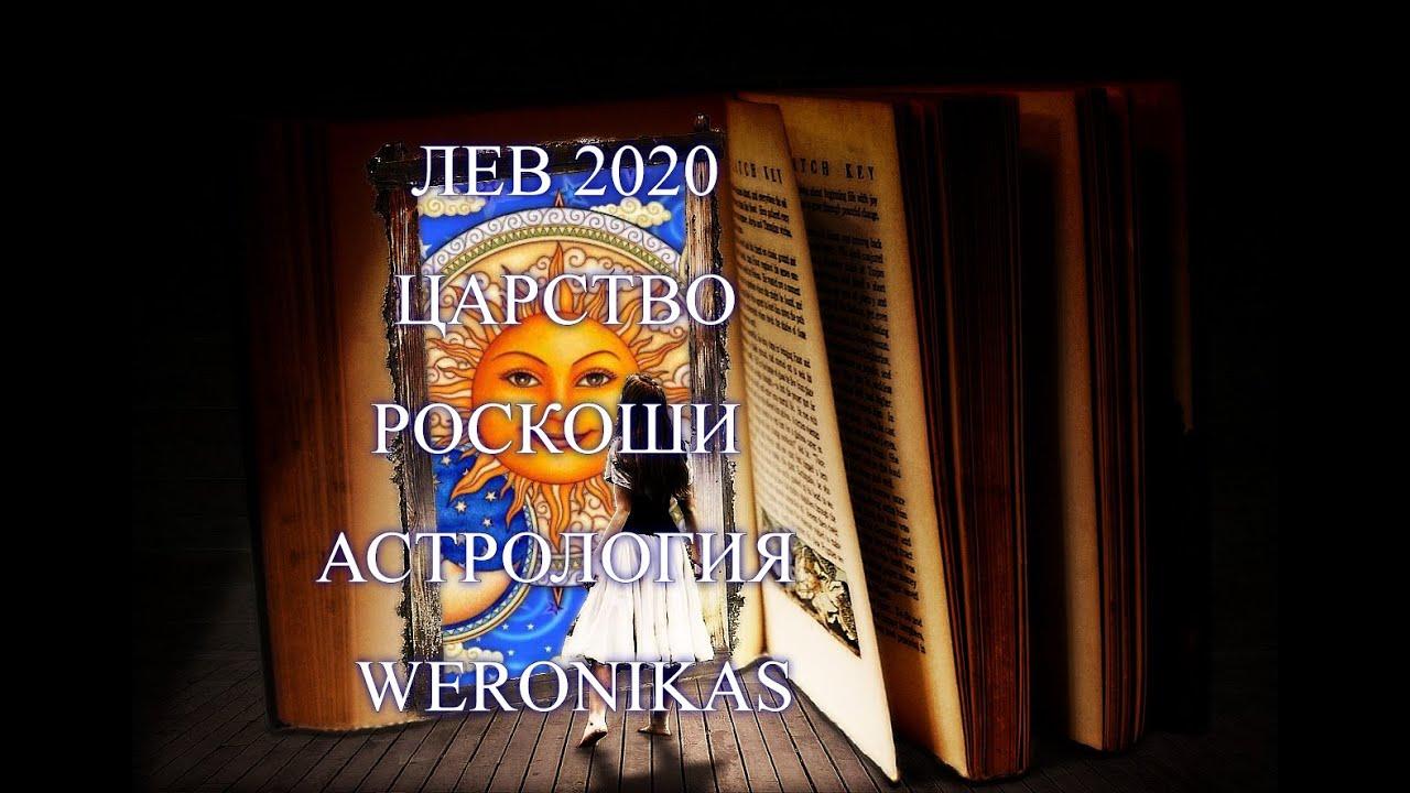 ЛЕВ 2020 ГОРОСКОП Астрология WERONIKAS.