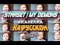ARIZONA MY DEMONS Starset Cover А капелла На Русском mp3