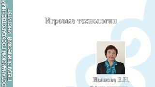 Иванова Е. Н. СОТ.Л9. Игровые технологии