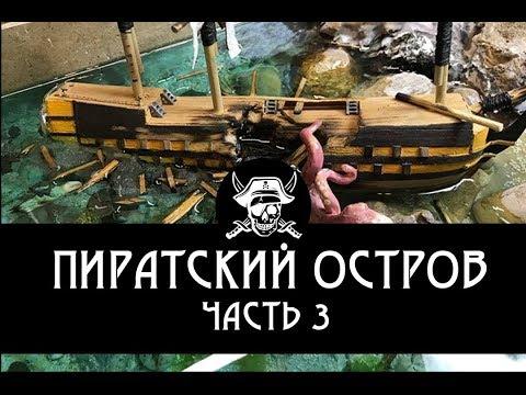 Пиратский остров сокровищ #3. Диорама из эпоксидной смолы.
