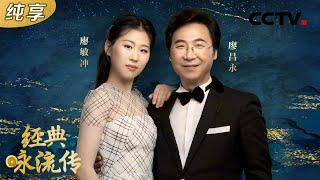 [经典咏流传第四季 纯享版]歌曲《春日偶成》| CCTV - YouTube