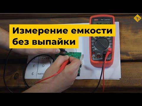 видео: Измерение емкости конденсаторов на плате. Возможно ли это?