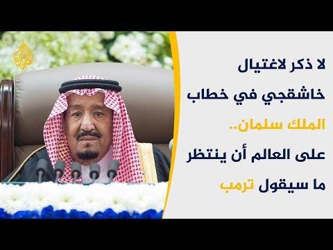العاهل السعودي يشيد بـ-إسلامية- قضاء بلاده.. ويتجاهل اغتيال خاشقجي