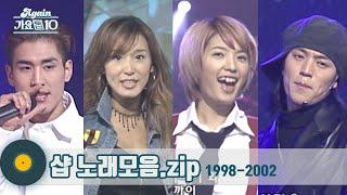 S#arp 샵 노래모음 1998-2002 | Sharp | KBS 방송