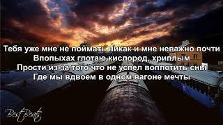 Тима Белорусских Поезда lyrics текст песни / Best Beats