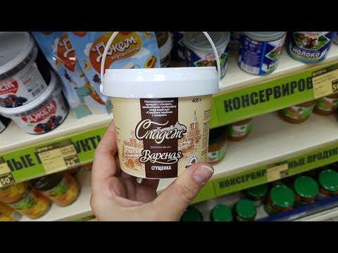 Еда в Fix Price обзор полочек Фикс прайс все продукты по низкой цене!  18,25,50,55 рублей декабрь - Видео онлайн