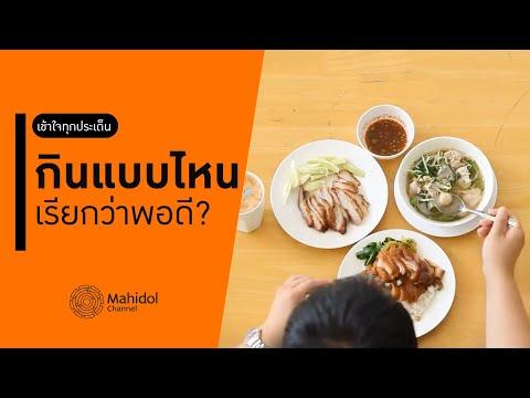 กินแบบไหน เรียกว่าพอดี เพื่อสุขภาพดี ไม่มีโรค [หาหมอ by Mahidol Channel]