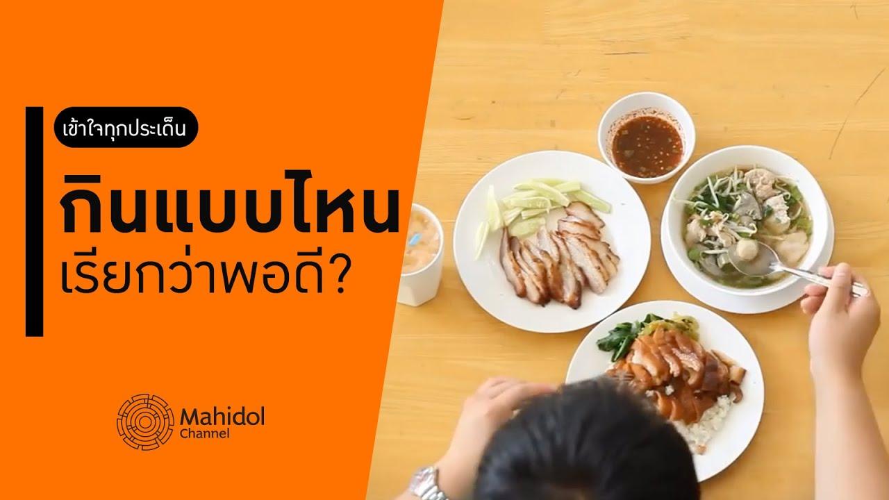 กินแบบไหน เรียกว่าพอดี เพื่อสุขภาพดี ไม่มีโรค [หาหมอ by Mahidol Channel] | เนื้อหาทั้งหมดเกี่ยวกับอาหาร สุขภาพ คือล่าสุด