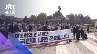 """청와대로 간 국민의힘…""""인사 참사, 불통 인사 신기록"""" / JTBC 뉴스룸"""