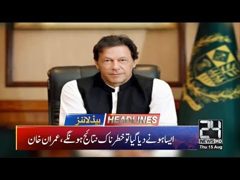 News Headlines  11:00am  15 Aug 2019  24 News