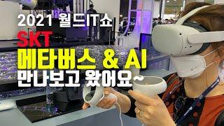 2021 월드IT쇼 코엑스 전시회 관람 후기 ㅣ 빅테크…