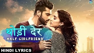 थोड़ी देर - Thodi Der - Half Girlfriend Lyrics [Hindi Lyrical ]