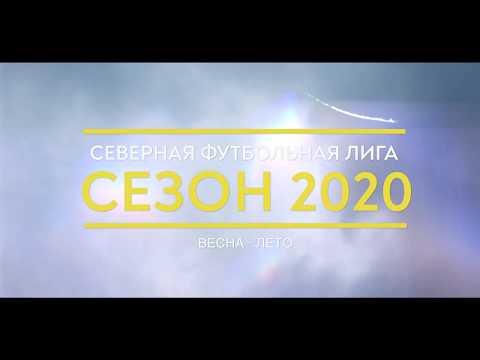 СЕВЕРНАЯ ФУТБОЛЬНАЯ ЛИГА 2020 / PROMO