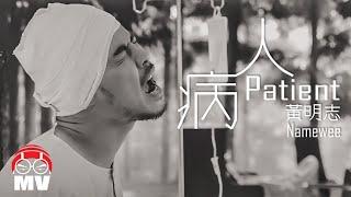 病人Patient - Namewee黃明志 #Cathryn Lee李元玲