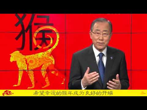 UN chief Ban Ki-moon sends lunar New Year greetings to Chinese people