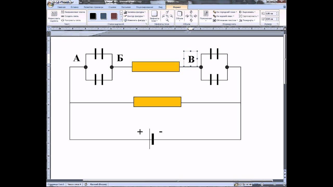 рисование электрических схем в word
