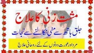 muth ka ilaj-Musht Zani Ka ilaj in Urdu-Muth Marne Ke Nuksan Aur Is Ka Ilaj