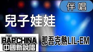 【Karaoke】那吾克熱LIL EM - 兒子娃娃(伴奏)中國新說唱