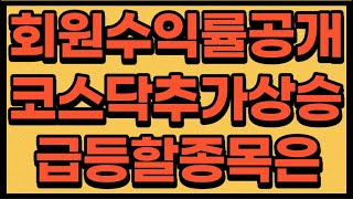 TYM ( 회원수익률공개 ) ( 코스닥 1100~130…