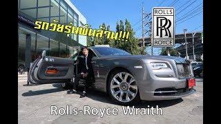 รถวัยรุ่นพันล้าน!!! รีวิว Rolls-Royce Wraith คันละ 34 ล้าน!!!