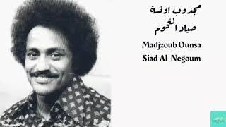 مجذوب اونسة - صياد النجوم Madjzoub Ounsa - Siad Al-Negoum