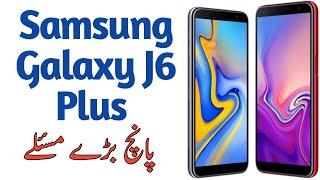 Top 5 Reasons not to Buy Samsung Galaxy J6 Plus 2018