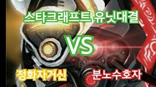 [스타크래프트2 유닛대결] 정화자거신 vs 분노수호자