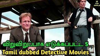 5 detective Based Tamil dubbed movies || Crime Thriller tamil dubbed hollywood movies || Tamil