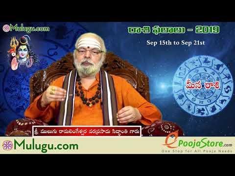 Meena Rasi (Pisces Horoscope) మీన రాశి -September 15th - September 21st Vaara Phalalu 2019