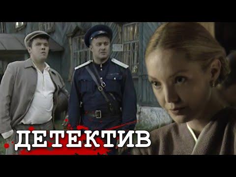 УНИКАЛЬНЫЙ ДЕТЕКТИВ ПО ИЗВЕСТНОЙ КНИГЕ - Охота на призраков - Русский детектив - Премьера HD