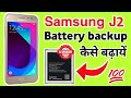 💖Samsung Galaxy j2 battery backup increase trick / how to save your battery tips for Samsung users
