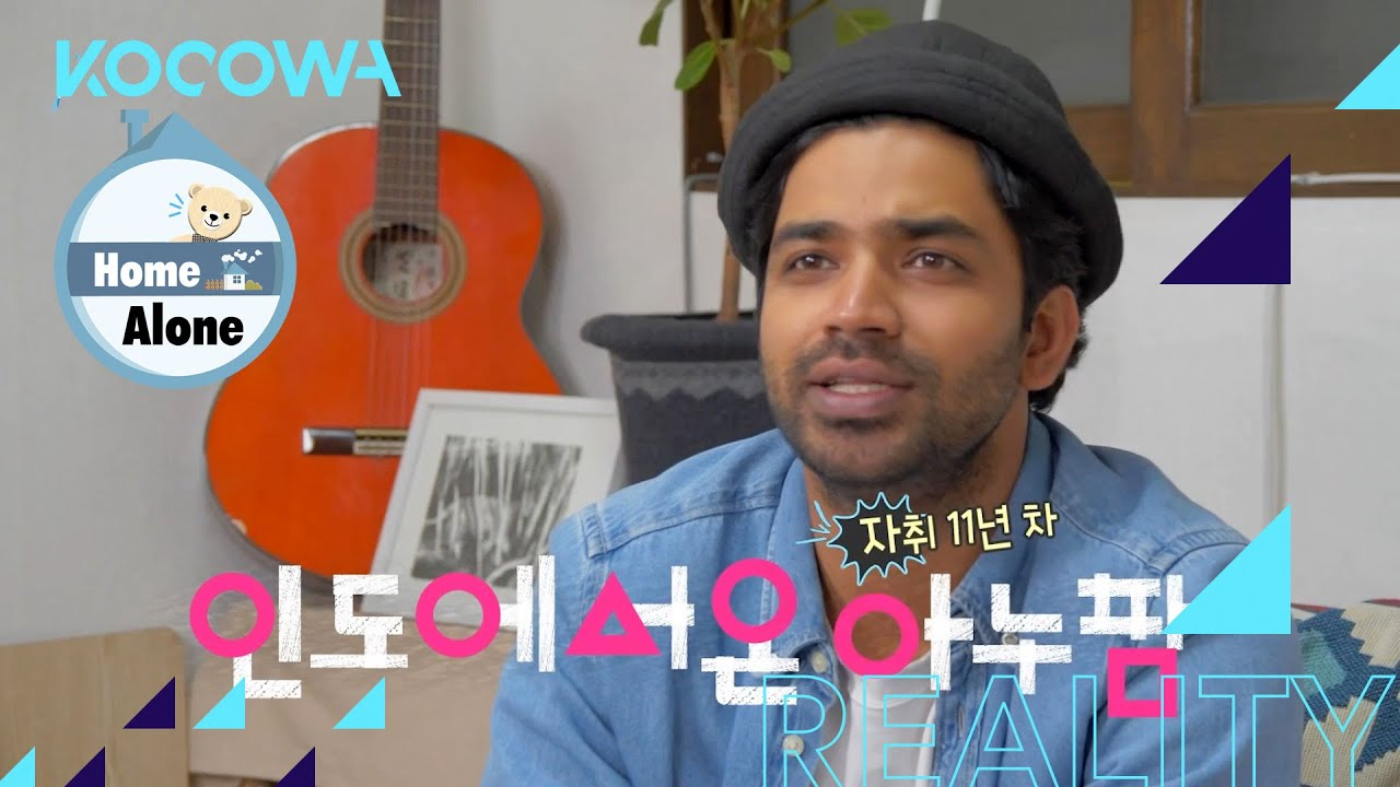 Download [Home Alone Ep 418ㅣPreview] Squid Game's Ali Abdul invites us to his house!