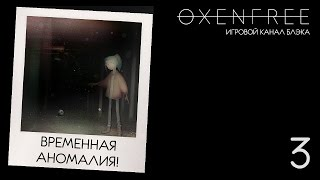 Дежавю ? Oxenfree #3