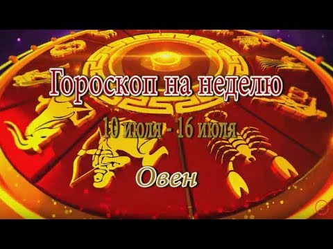 Гороскоп на сегодня Овен. Бесплатный гороскоп на 12 июля