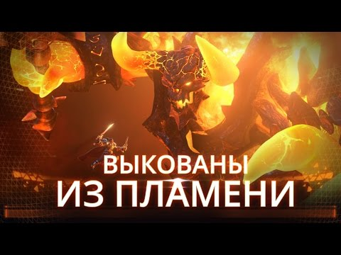 видео: Выкованы из пламени: новые герои в heroes of the storm (blizzcon 2016)