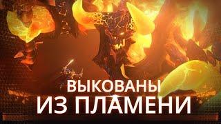 Выкованы из пламени: новые герои в Heroes of the Storm (BlizzCon 2016)
