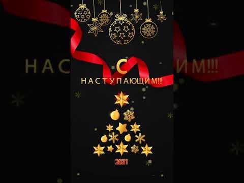 7 Новогодний сторис 2021 поздравление, открытка, футаж видео.