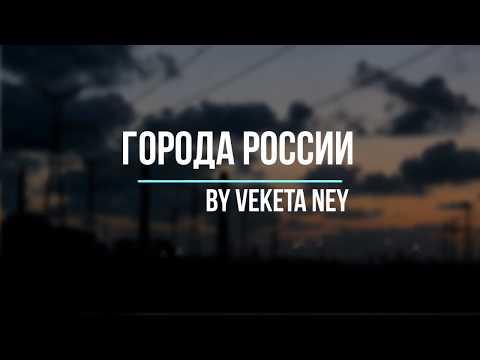 АНАДЫРЬ\ЧУКОТКА\ГОРОДА РОССИИ\ТУРИЗМ\ПУТЕШЕСТВИЯ