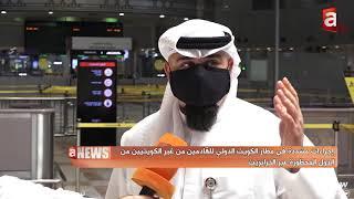 إجراءات مشددة في مطار الكويت الدولي للقادمين من غير الكويتيين من الدول المحظورة عبر الترانزيت