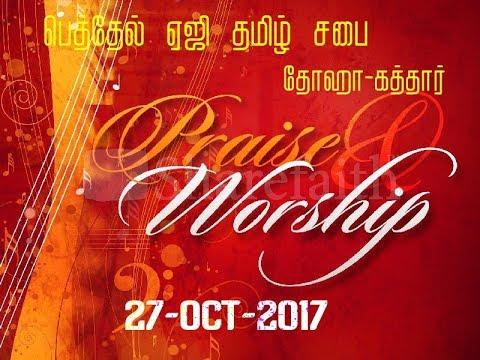 Praise and Worship | BTAG Church-Doha,Qatar 27-10-17