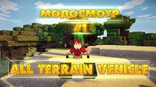 МодоСмотр - Обзор Мода All terrain Vehicle #1