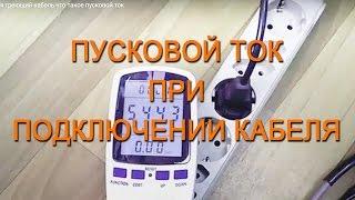 Саморегулирующийся греющий кабель что такое пусковой ток(Полезные ссылки: - Профессиональный комплект для подключения: http://zona-tepla.ru/mufta-dlya-greyushhego-kabelya/ -Лента для фикса..., 2015-06-04T07:54:29.000Z)
