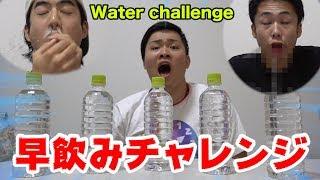 【早飲み】500mlの水を早飲みしたら、良い記録は出たんだけど?! thumbnail