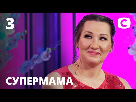 Мама Саша ходит на свидания, но не убирает в квартире – Супермама 2020 – Выпуск 3 от 08.04.2020